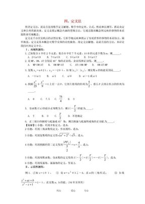 2011届高考数学解题思想方法 定义法.doc