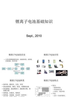 锂离子电池原理及基础知识介绍.ppt