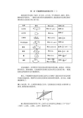 不规则图形面积的计算1.doc