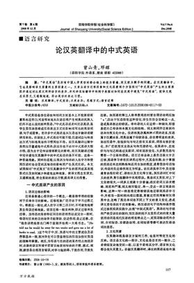 论汉英翻译中的中式英语.pdf