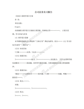 公司法务实习报告.doc