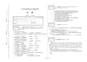 中小学行政管理后备干部选拔考试试题.doc