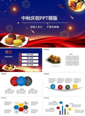 中秋节庆祝ppt模板