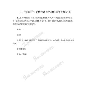 卫生专业技术资格考试报名材料真实性保证书.doc