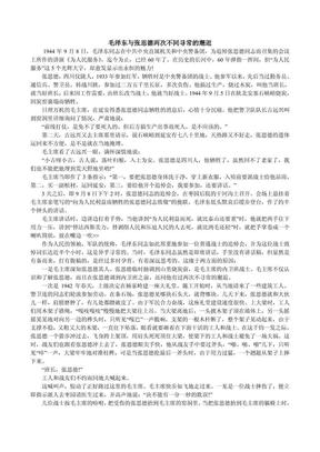 毛泽东与张思德两次不同寻常的邂逅.pdf