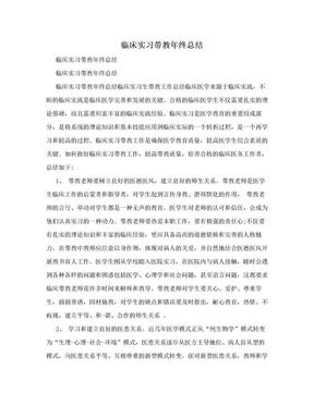 临床实习带教年终总结.doc