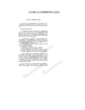 公共部门人力资源管理学习总结.doc
