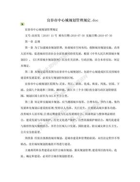 宜春市中心城规划管理规定.doc.doc