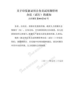 新录用公务员试用期管理办法(试行).doc