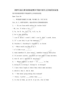 [精华]浣江教导团体诸暨中学提早招生九年级英语试卷.doc