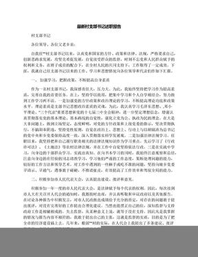 最新村支部书记述职报告.docx