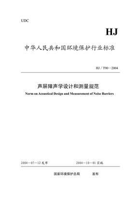 《声屏障声学设计和测量规范》(HJT90–2004).pdf