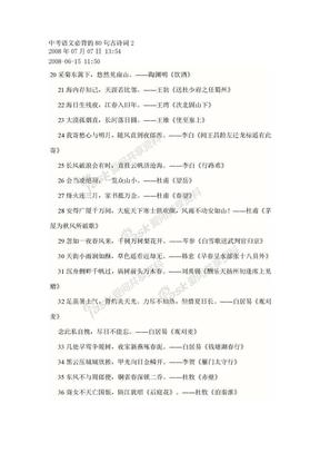 中考语文必背的80句古诗词2.doc