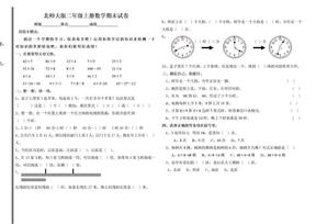 北师大版二年级上册数学期末试卷_(北师大1.doc