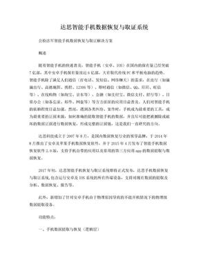 达思智能手机数据恢复与取证系统(DRS-9380)-2.0