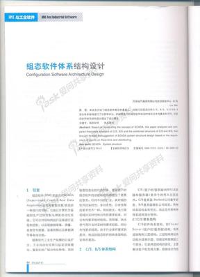 组态软件体系结构设计.pdf