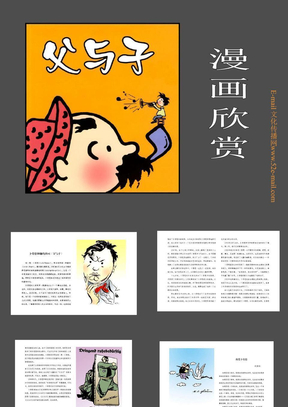 漫画《父与子》.ppt