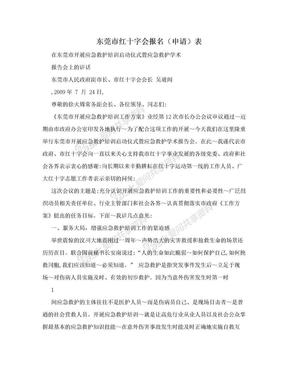 东莞市红十字会报名(申请)表.doc
