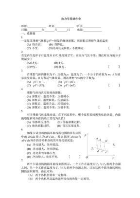 热力学基础[1].doc