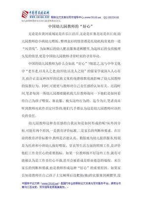 """幼儿园教师教研论文幼儿园老师教育论文:中国幼儿园教师的""""好心"""".doc"""
