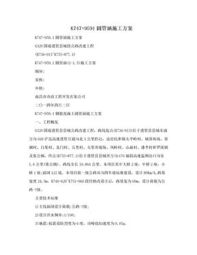 K747+9591圆管涵施工方案.doc