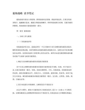 蓝海战略(知识点整理 个人感悟).doc