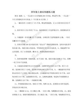 四年级上册应用题练习题.doc