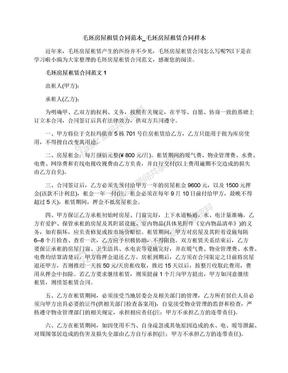 毛坯房屋租赁合同范本_毛坯房屋租赁合同样本.docx