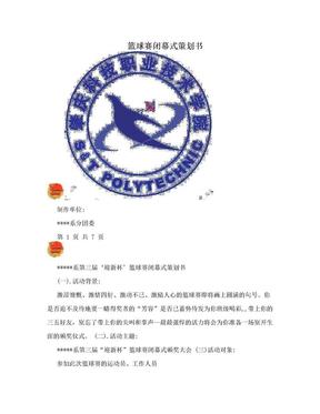 篮球赛闭幕式策划书.doc