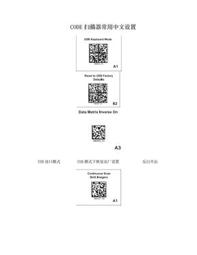 CODE扫描器常用中文设置扫描枪常用配置中文新.doc