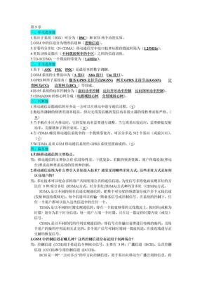 (原)通信专业实务9-14章习题及答案.doc