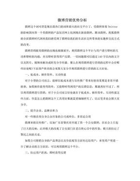 微博营销优势分析.doc