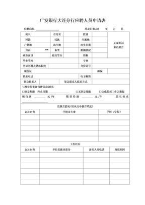广发银行大连分行应聘人员申请表.doc