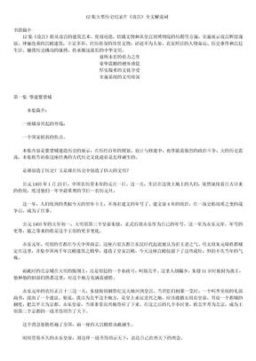 12集大型历史纪录片《故宫》全文解说词.doc