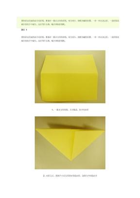 教你折出美丽的百合花折纸.doc