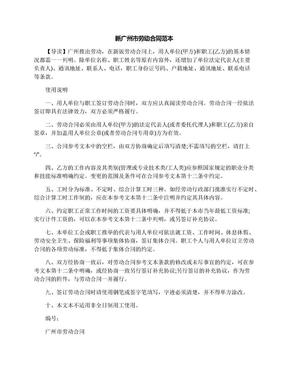 新广州市劳动合同范本.docx