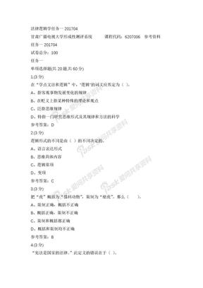 法律逻辑学任务一201704-甘肃电大参考资料.docx