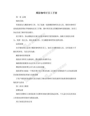蝶影咖啡厅员工手册.doc