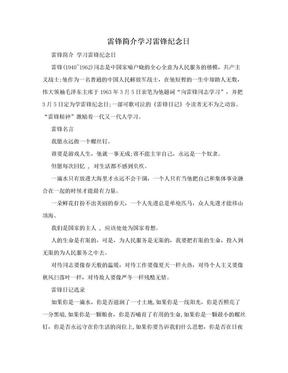 雷锋简介学习雷锋纪念日.doc