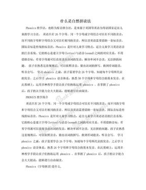 什么是自然拼读法.doc