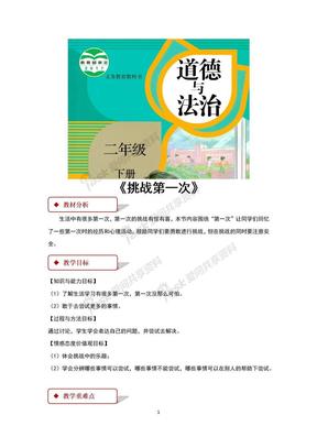 部编版《道德与法治》二年级下册优秀教案(全册).docx