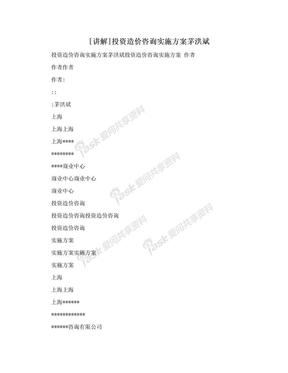 [讲解]投资造价咨询实施方案茅洪斌.doc