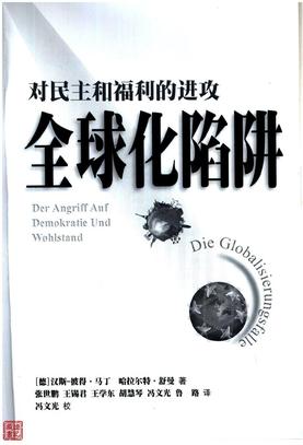 [全球化陷阱:对民主和福利的进攻].(德).马丁.精校文字版.pdf