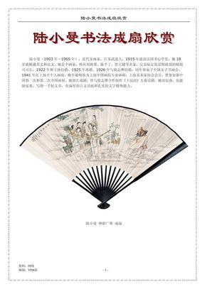 陆小曼书法成扇欣赏.pdf