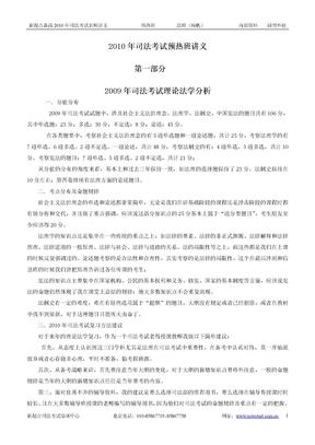 新起点2010预热阶段杨帆法理学讲义》》》下载