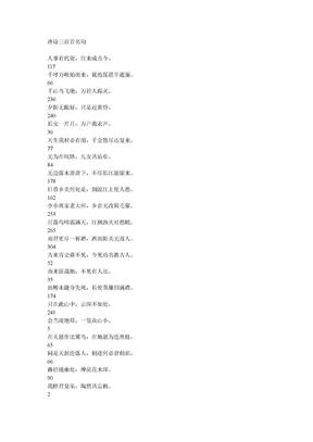 唐诗三百首名句.doc