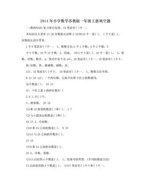 2014年小学数学苏教版一年级上册填空题.doc