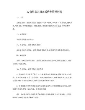 办公用品及设备采购管理制度.doc