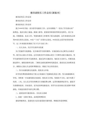 德育副校长工作总结(新版本).doc