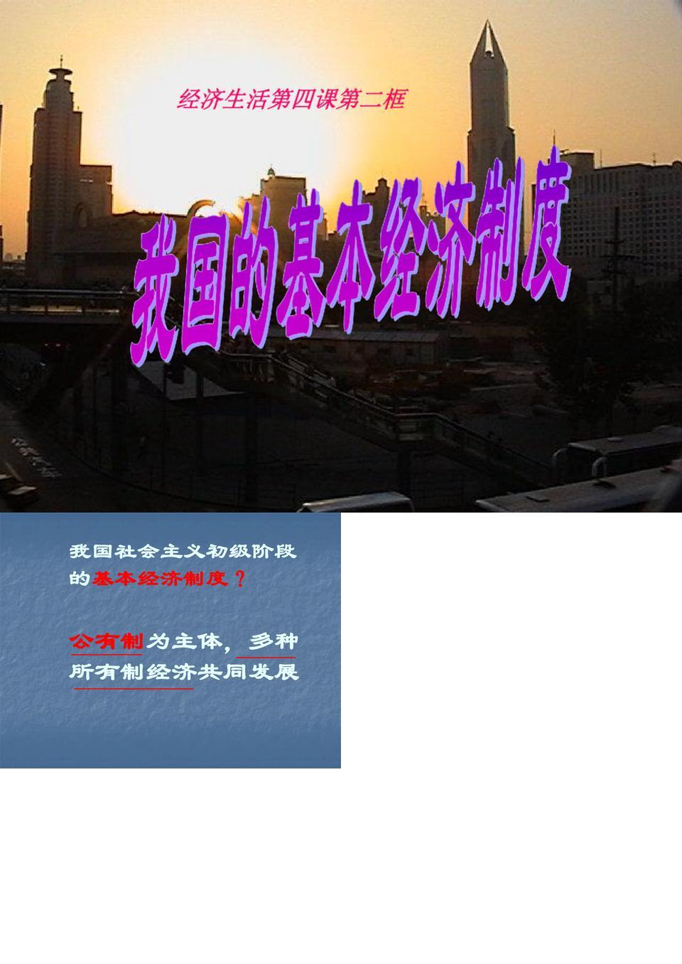 高一政治课件_我国的基本经济制度(人教版必修1).ppt